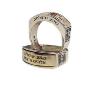 Hear 'O' Israel Ring